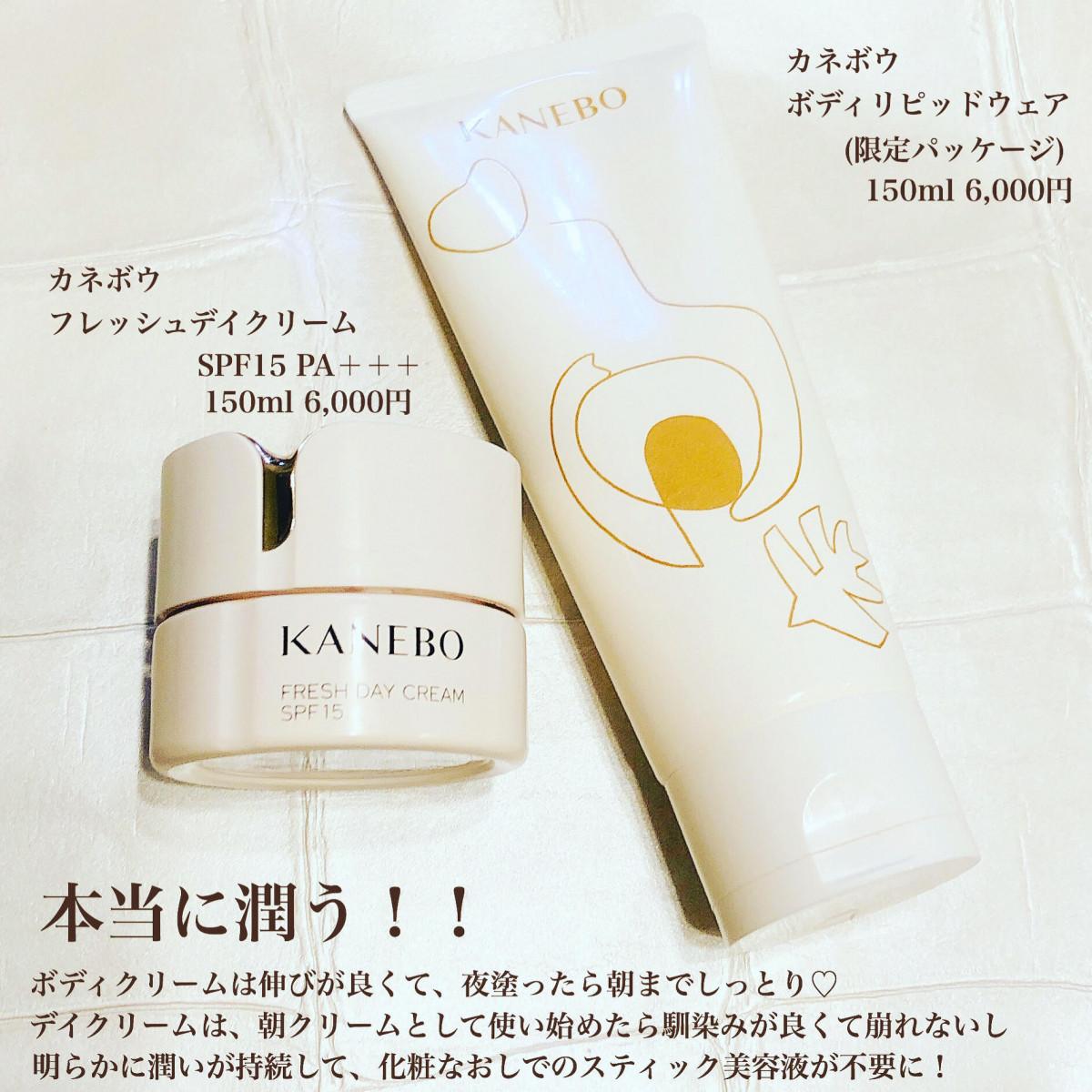 【顔にも身体にも最強の乾燥対策】KANEBO フレッシュデイクリーム&ボディリピッドウェア