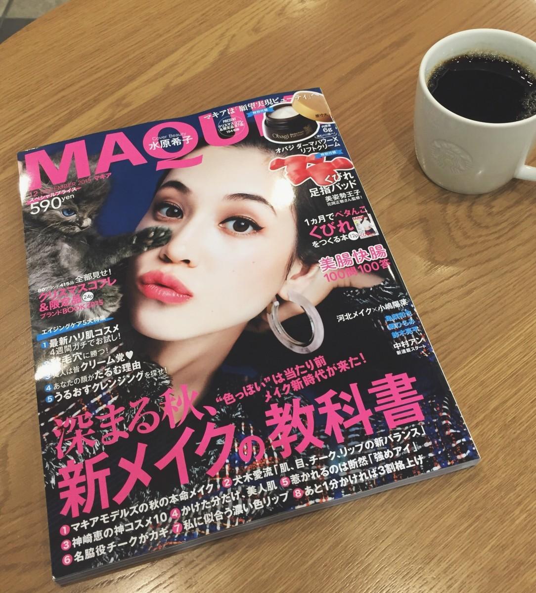 マキア12月号 えみ的☆み ど こ ろ!