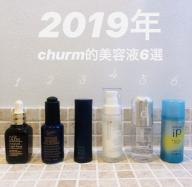 アラサーchurm的2019年お世話になった美容液6選!!デパコス〜ドラッグストア〜海外まで☆