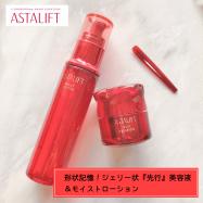 【アスタリフト】形状記憶ジェリー!導入美容液がスゴイ
