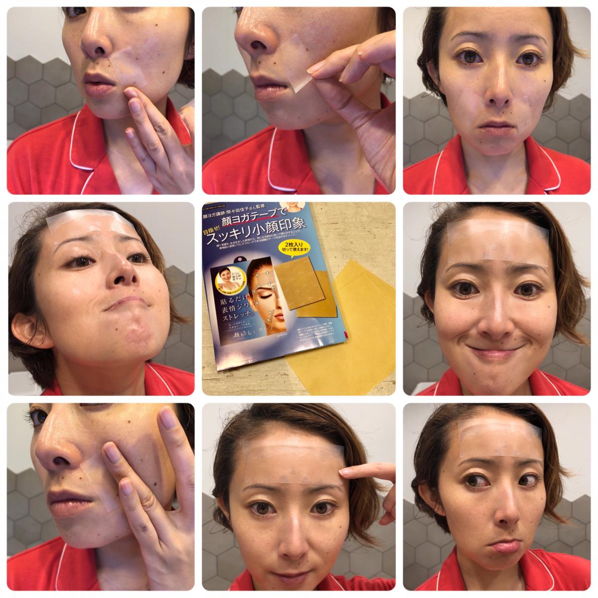 """ウケる!MAQUIA付録!間々田佳子先生監修の""""顔ヨガテープ""""を試してみた結果"""