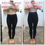 【UNIQLOユニクロ】ダイエットいらず!?ー3キロ細見え確実!?おすすめエアリズムソフトレギンス