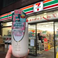 口コミおすすめNo1!セブンイレブン人気パラドゥスキンケアクレンジング!限定大容量サイズ1620円で発売中