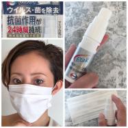 秋冬の季節に必須!風邪や花粉対策、マスクの臭い消しにも!話題の人気マスクスプレー!あやこのおすすめはコレ!