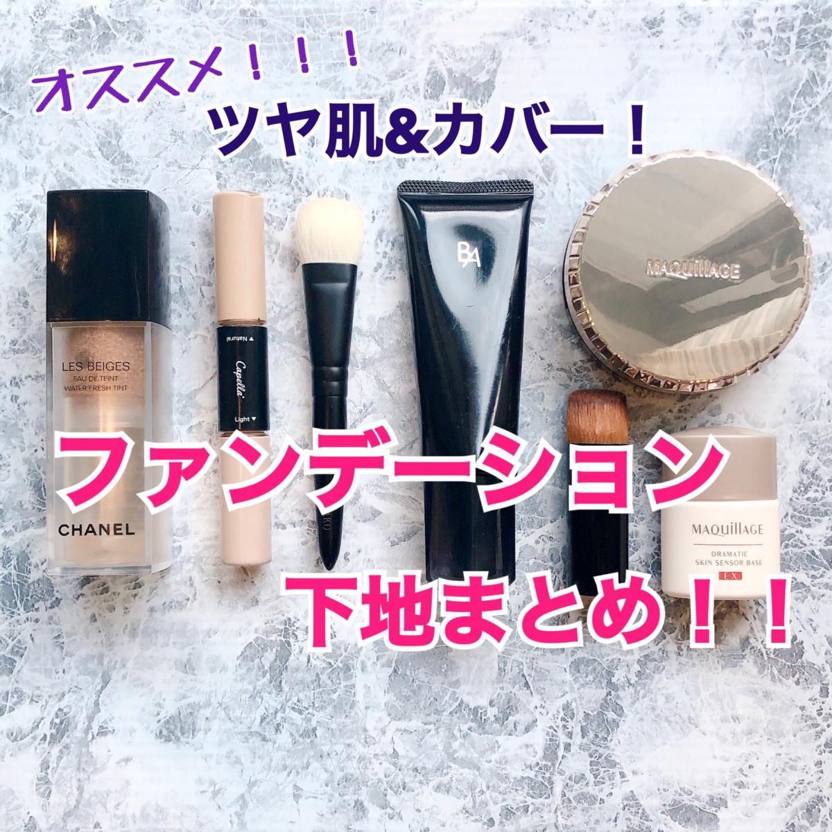 30&40代〜にもおすすめ!ファンデーション&下地!ツヤ肌カバー力アリ!塗り方簡単ファンデ