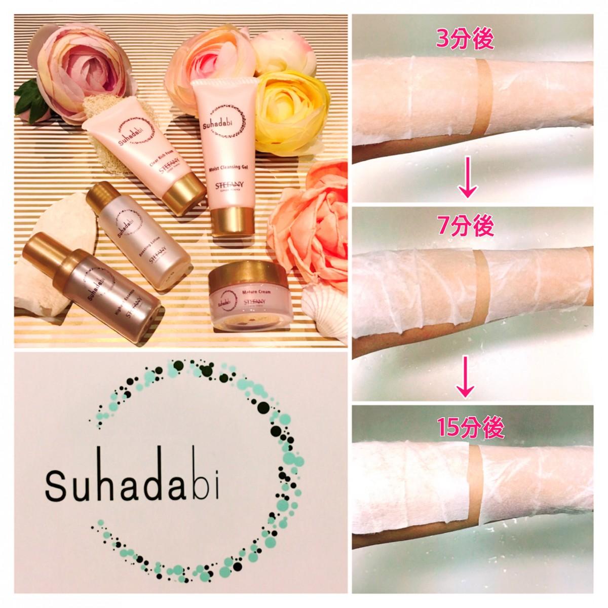 【保水力を実証】真夏の最重要エイジングケア!Suhadabiシリーズ3つの魅力