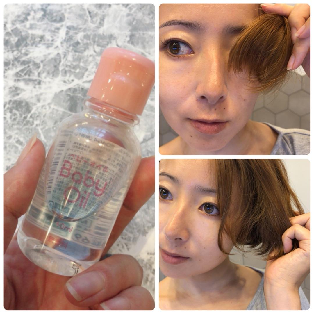 超買って良かった!100均ダイソーで見つけたプチプラ♡ベビーオイルが枝毛切れ毛の悩みを解決!