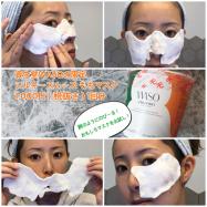 まるでおモチ!?話題の新感覚フェイスパック!新作&限定スキンケア!WASOもちマスクの保湿力を測定してみた!