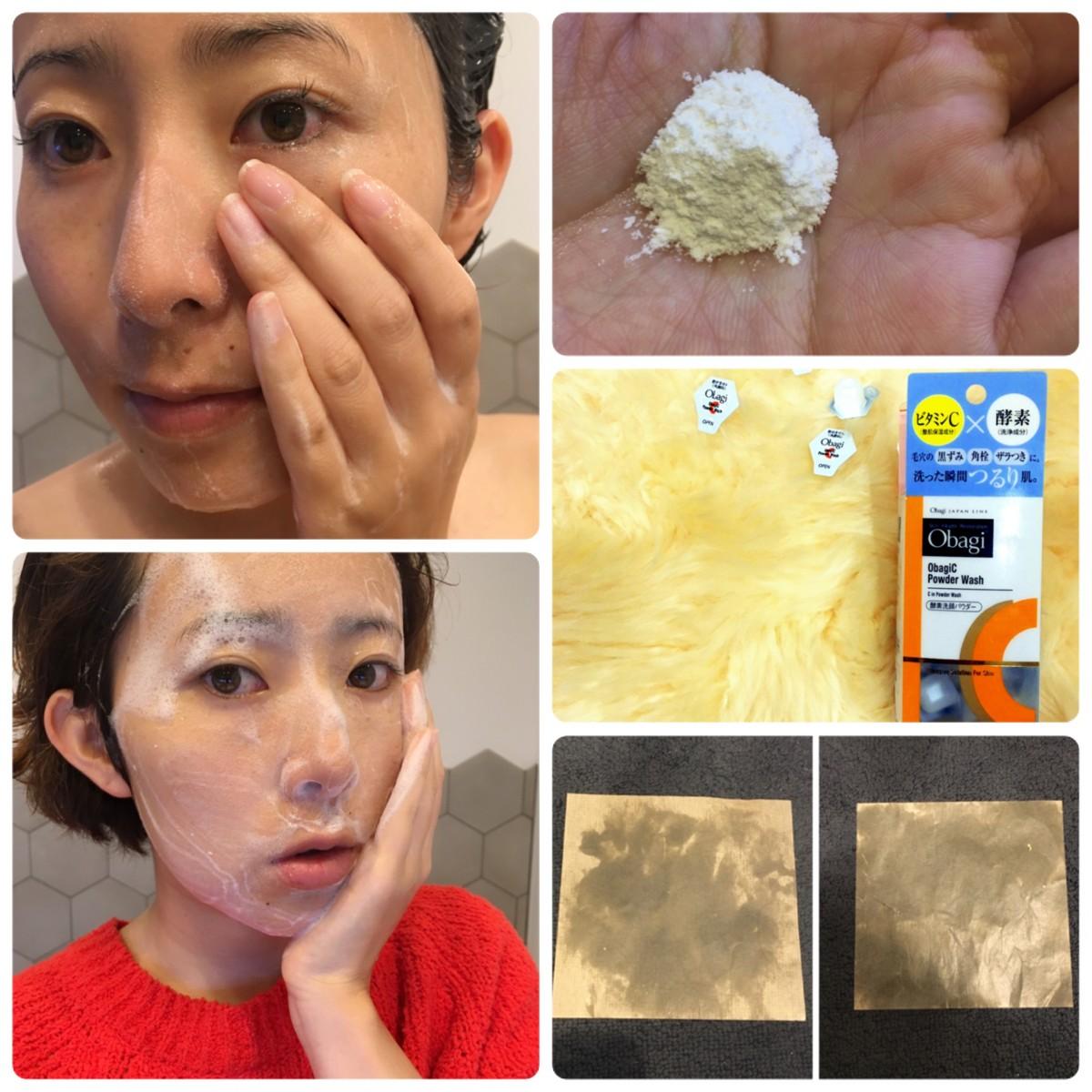 アナタは朝派?夜派?人気のオバジC 酵素洗顔パウダーAyakoのオススメ肌タイプ別使い方
