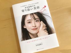 """【""""綺麗""""はあなたの近くにある】美容家・水井真理子さんの著書、「寄り添い美容」で即キレイ!"""