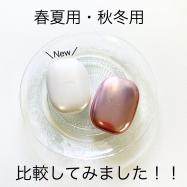 【パウダレスト比較あり】春ファンデはALBIONのホワイトパウダレストで粉感ゼロ肌