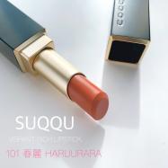 【SUQQU春の新作2020】本日1月10日〜発売!スック初のマットリップ登場。完売前にゲットしたい限定色で春を先取り♡