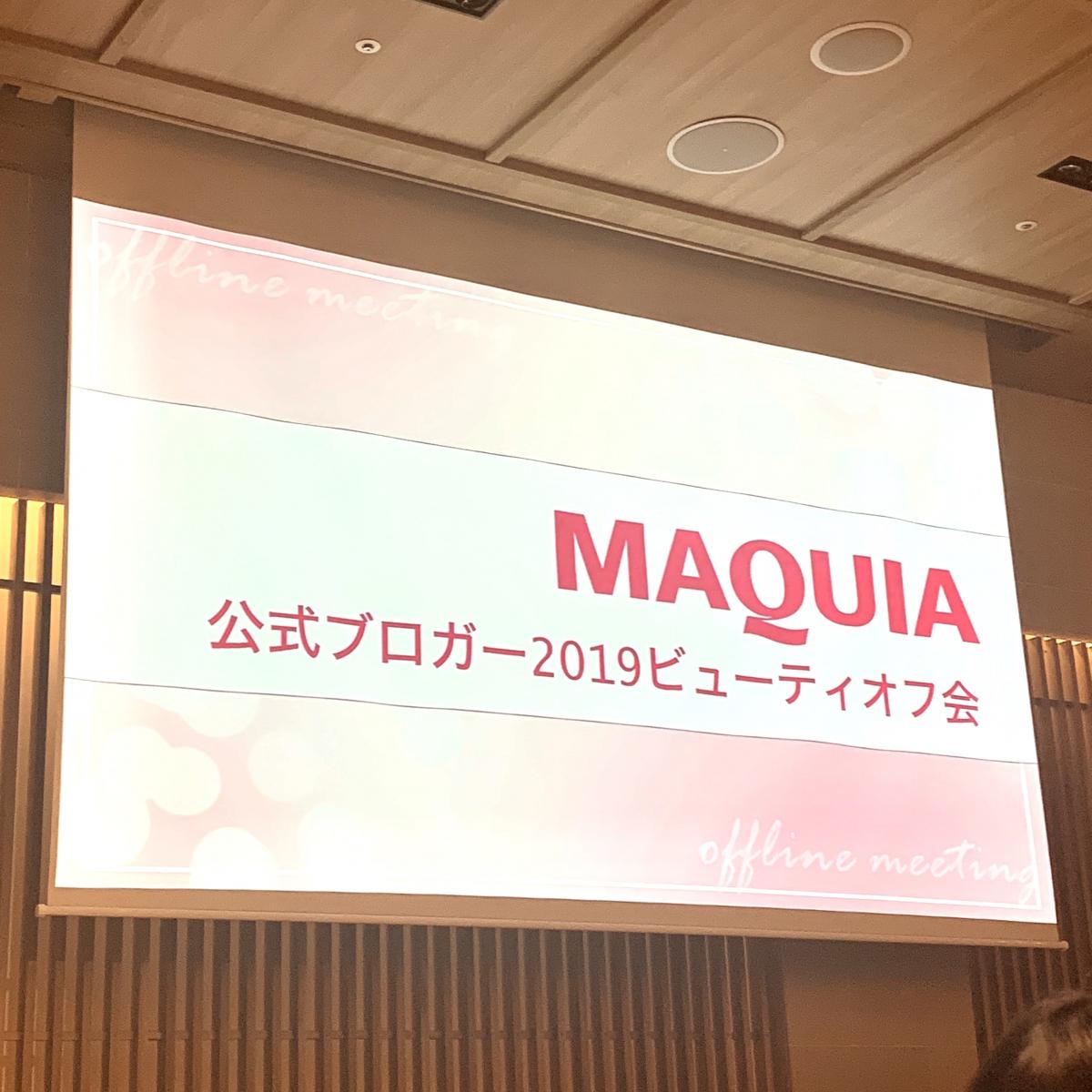 マキア公式ブロガーオフ会2019