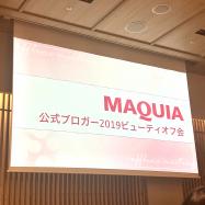 初イベント!【MAQUIA公式ブロガー2019ビューティーオフ会】レポ