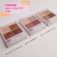 【CANMAKE】もやはデパコス級!売り切れ続出の限定アイシャドウを全色レビュー【シルキースフレアイズ】