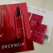 敏感肌さんに朗報!!日本初!敏感肌向けのシワ改善美容液が発売開始!