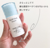 UVなの?乳液なの?メイク前に使いやすいUVできる保湿乳液!