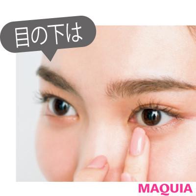 【目もとのシワ改善におすすめ】気になる「シワ」の最新TOPICS6
