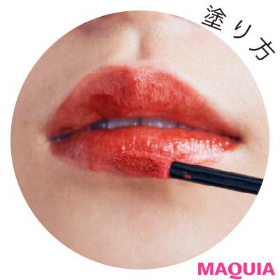 【2020年春のおすすめリップ】唇の小さい人が、とろける発色系リップをつけるなら_3