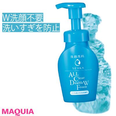 【乾燥肌におすすめのスキンケア】資生堂 洗顔専科 メイクも落とせる泡洗顔料