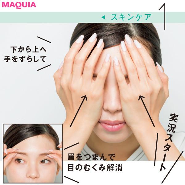 【元美容部員 和田さん。の美肌みせメイク】透明感をつくる手圧マッサージから_1