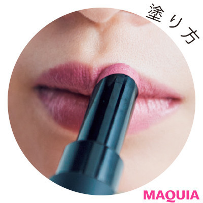 【2020年春のおすすめリップ】唇の厚い人が、とろける発色系リップをつけるなら_3