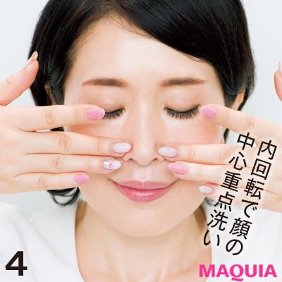 【正しいスキンケアの順番】2.洗顔9