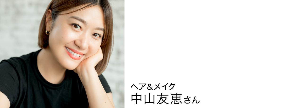 【教えてくれたのは】ヘア&メイク 中山友恵さん