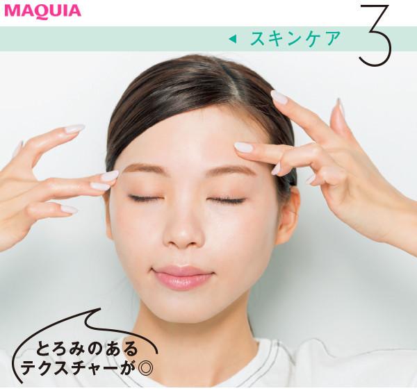 【元美容部員 和田さん。の美肌みせメイク】小じわを伸ばすようにタッピング塗り_1
