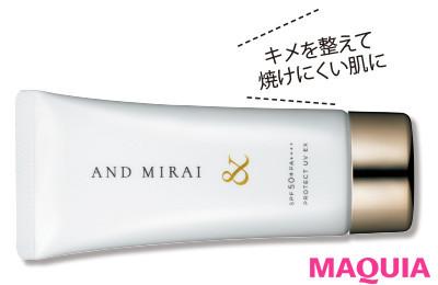 【2020年最新美白   化粧水、美容液、UVコスメなど最新美白化粧品まとめ】ファンケル アンドミライ プロテクト UV EX_