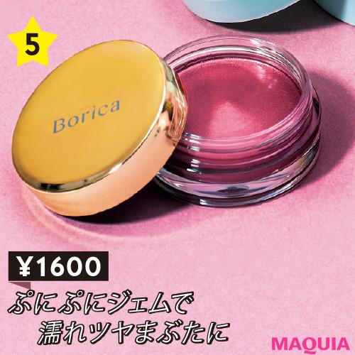 【プチプラコスメ2020】Borica 美容液ケアアイシャドウ 04