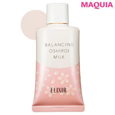 【2020年】おすすめの日焼け止め:エリクシール ルフレ バランシング おしろいミルク S_