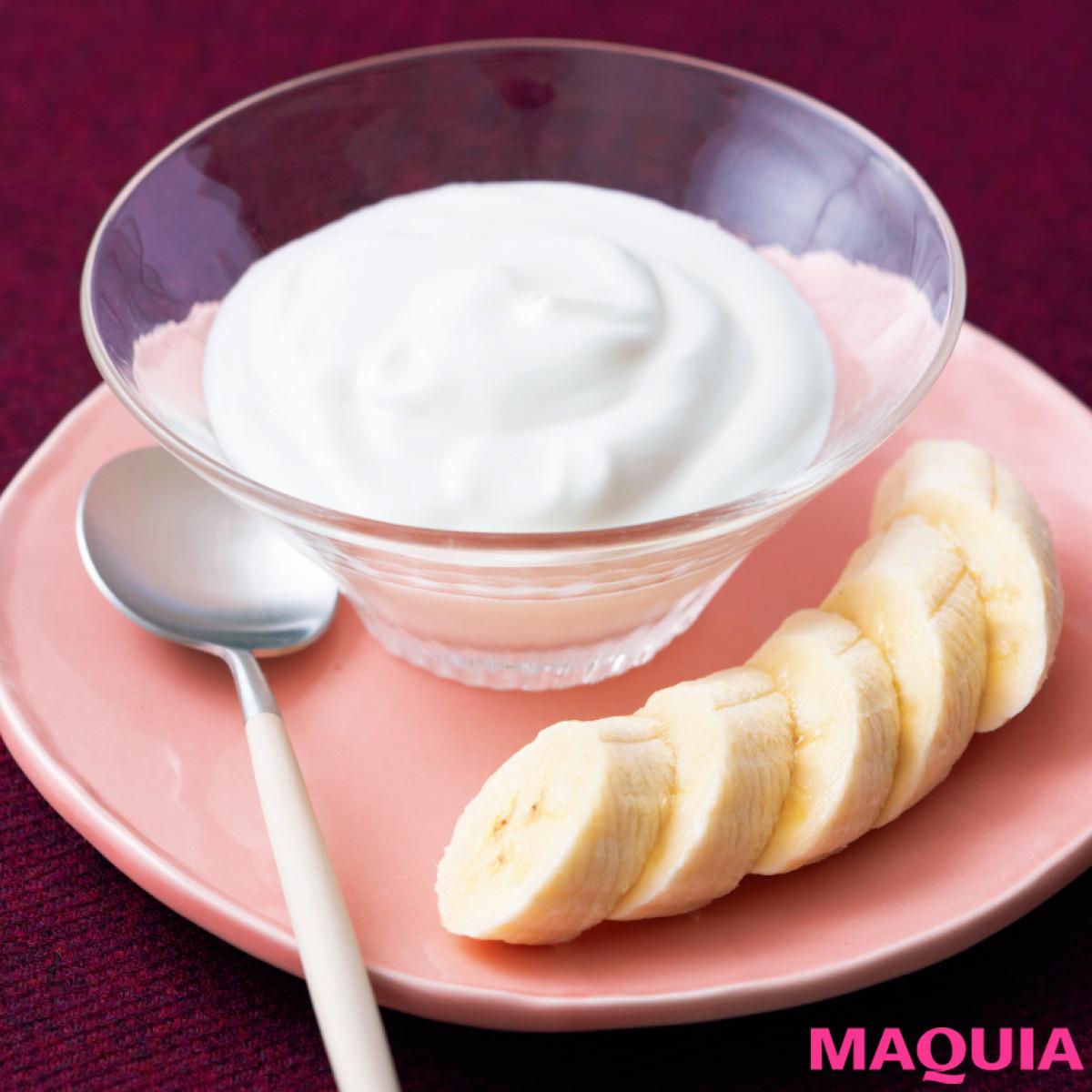 バナナが最強!? ハッピーホルモンを活性化する食材&レシピ