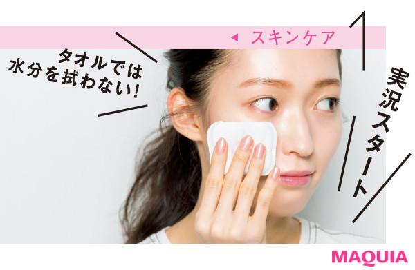 【山口真帆さんの美肌みせメイク】洗顔後濡れコットンで全顔を優しくふき取る_1