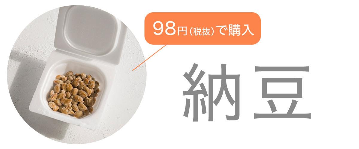 【ダイエットにもおすすめの食事やメニューは? Atsushi流レシピ】_最強コスパの美容食材「納豆」と相性がいいのは? 腸内環境・肌荒れ改善におすすめ!