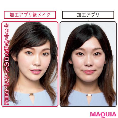 【デカ目メイク】長井かおり presents 加工アプリ級メイク3