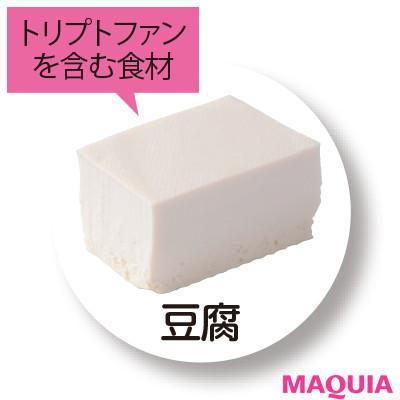 【アンガーマネジメントで怒りやイライラを抑える方法】トリプトファンを含む食材2:豆腐_1