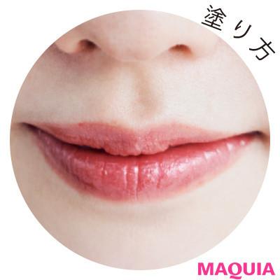 【2020年春のおすすめリップ】唇が薄い人が、とろける発色系リップをつけるなら_3