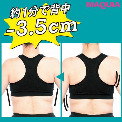 【女性向け・背中の筋肉をほぐす筋トレやストレッチ】背中瞬間サイズダウンに、スタッフSがTRY_
