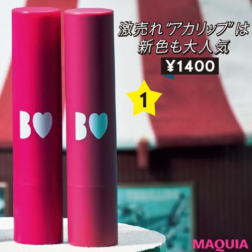 【プチプラコスメ2020】B IDOL つやぷるリップ(右から)01、05