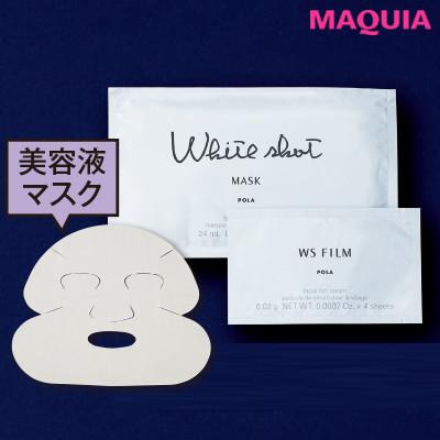 【シートマスク特集 | 比較レポも! 保湿などにおすすめのシートマスクまとめ】ポーラ ホワイトショット QX_