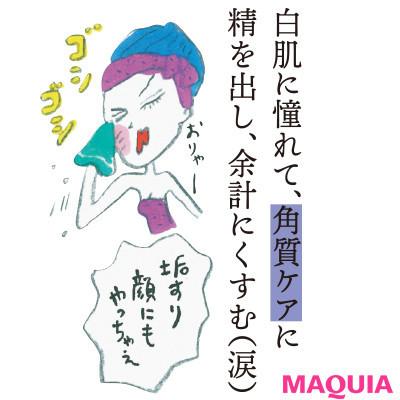 【美容家・石井美保さんの美肌の秘密】ごぼうと呼ばれたくすみ肌から脱皮_3