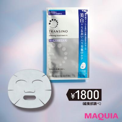【プチプラスキンケアランキング】プチプラコスメグランプリ2019/シートマスク部門1位:トランシーノ 薬用 ホワイトニング フェイシャルマスクEX