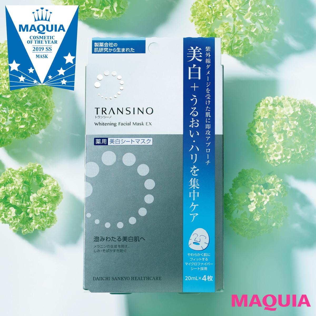 【ベストコスメ】2019年上半期/マスク部門1位:トランシーノ薬用 ホワイトニング フェイシャルマスクEX