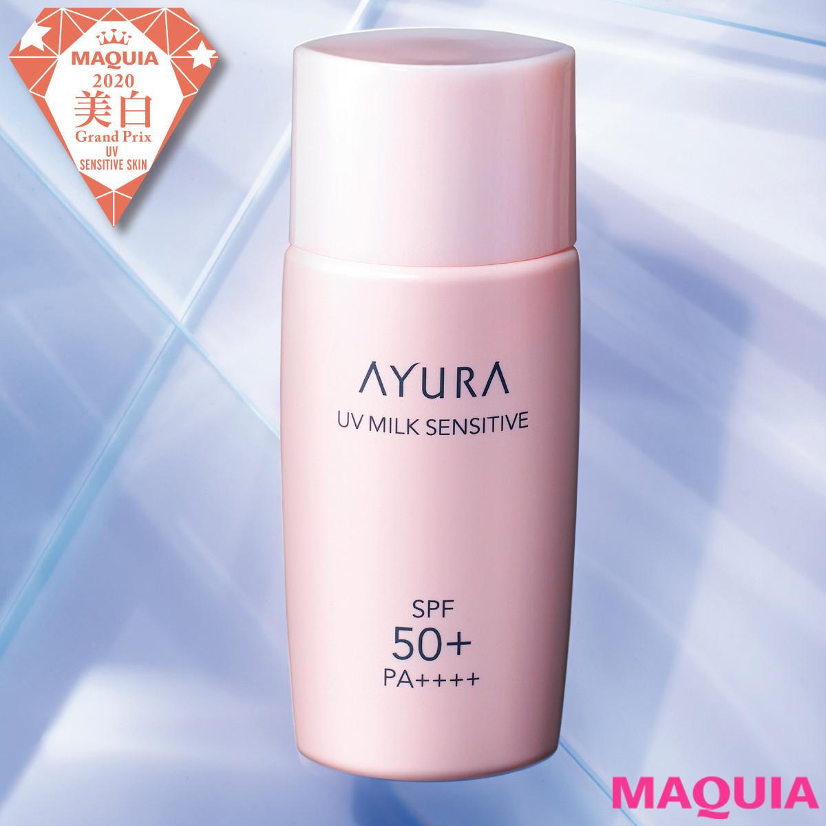 【2020年おすすめの日焼け止め】UV敏感肌部門1位:アユーラ UVミルク センシティブ_