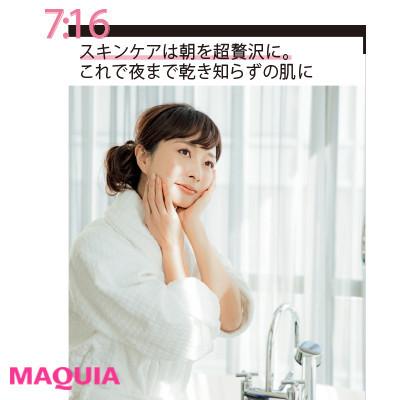 【美容家・石井美保さんの美肌の秘密】スキンケアは朝を超贅沢に。これで夜まで乾き知らずの肌に_1