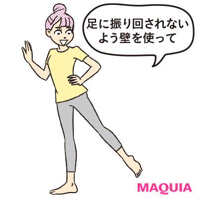 【ヒップアップトレーニング】自宅でできる! 簡単筋トレ_下半身スッキリには足キック2