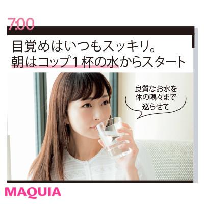 【美容家・石井美保さんの美肌の秘密】目覚めはいつもスッキリ。朝はコップ1杯の水からスタート_1