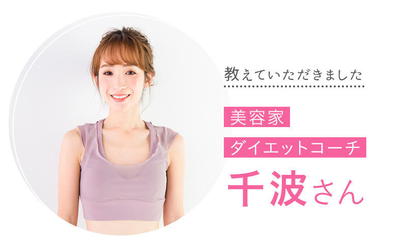 【教えてくれたのは】美容家・ダイエットコーチ 千波さん