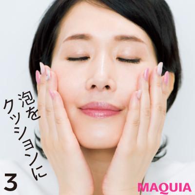 【正しいスキンケアの順番】2.洗顔8